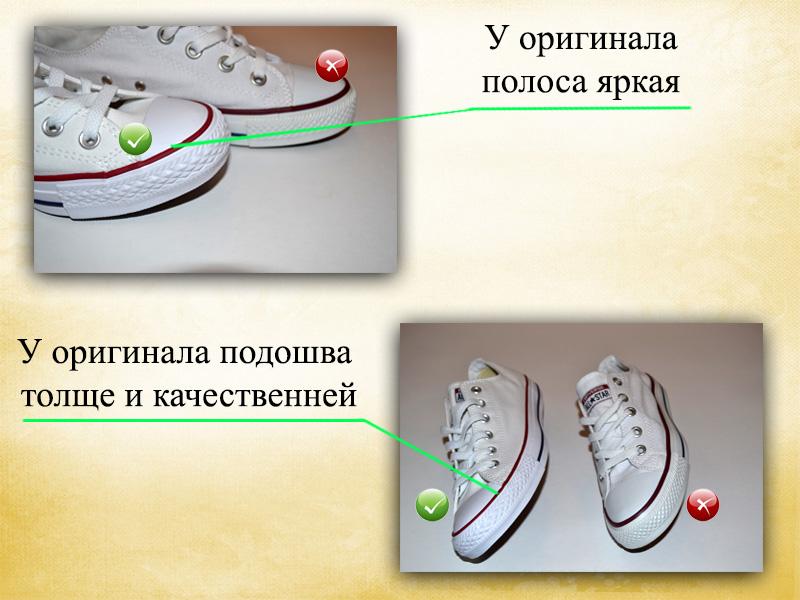Как отличить оригинальные Converse от подделки новые фото